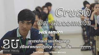 Crush On Classmate - Pech Ramorn [Lyric Video]