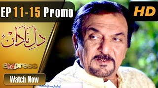 Drama | Dil e Nadaan - Episode 11 - 15 Promo | Express Entertainment Drama | Abid Ali,Zaheen Tahira