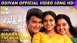 Maanam Thudukkanu | Odiyan Official Video Song HD | #Mohanlal #ManjuWarrier #ShreyaGhoshal | M J