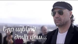 Tata Simonyan - Երբ ալեկոծ ծովի վրա... // Erb alekots tsovi vra...