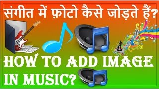 How to add photo in mp3 song/music/lyrics?Gana/Sangeet mein photo kaise jodte hain?[Hindi/Urdu]