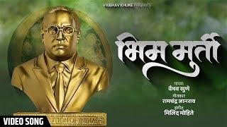 Bheem Murti (Ramai Geet)