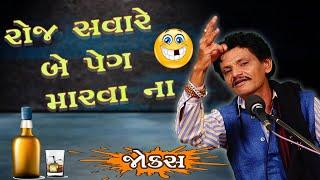 રોજ સવારે બે પેગ  - praful joshi in full comedy video - roj savare be peg - comedy in gujarati