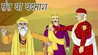 Akbar Birbal Ki Kahani | Saint Or Villain | संत या बदमाश | Kids Hindi Story