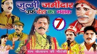 Bhojpuri Nautanki | जुल्मी जमीदार उर्फ़ देश का भक्षक (भाग -7 ) | Ram Khelavan |