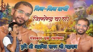 Jin-Jinvani Jinendra Vani | जिन-जिनवाणी जिनेन्द्र वाणी | Jain Bhajan | By - Akash Jain