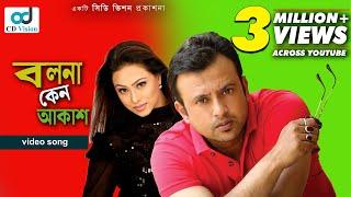 Bolona keno oi Akash Name Ase Sagorer Buke | HD Movie Song | Riaj, Popy & Tany Dais | CD Vision