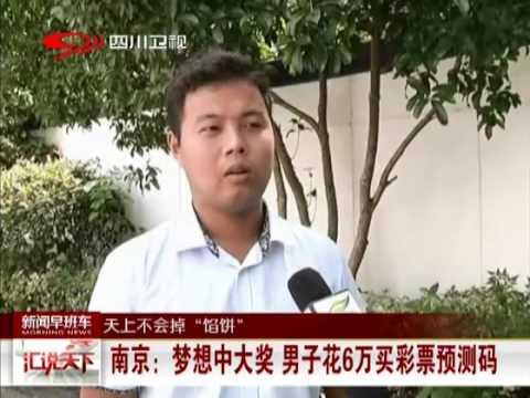 南京:梦想中大奖 男子花6万买彩票预测码