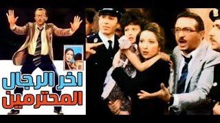 فيلم أخر الرجال المحترمين | Akher El Regal El Mohtrameen Movie