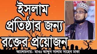new bangla waz mawlana abdus salam dhaka, মাওলানা আব্দুস সালাম ঢাকা
