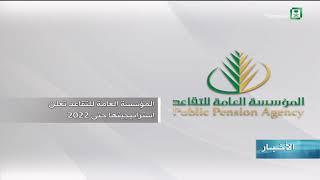 المؤسسة العامة للتقاعد تعلن استراتيجيتها حتى 2020