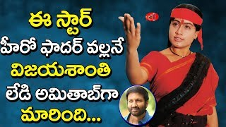 Actress Vijayashanti Life Turning Movies with This Top Hero Father | Gossip Adda