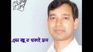 Bangla Song By Khademul Islam  Tumi Jedin Thakbe Na Ma