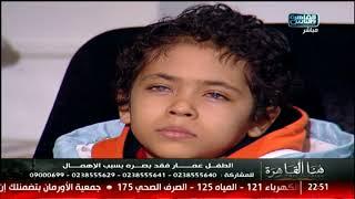 والده الطفل عمار تبكي وتناشد وزير الصحة .. لو ده ابنك مش هترضى عليه بكده
