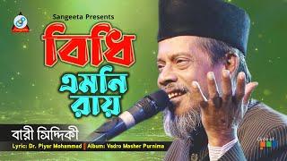 Bidhi Emoni Ray (বিধি এমনি রায়) -  Vadro Masher Purnima - Bari Siddiqui Music Video