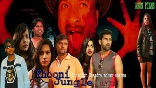 Khooni Jungle का FIRST Promo  2017 हुआ रिलीज़ Arun Films