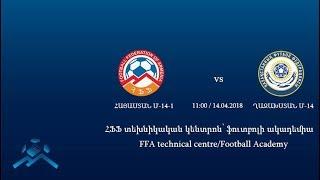 Armenia U-14-1 - Kazakhstan U-14
