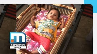 Automatic Cradle Gifted To Child Care Centre By Inventor | Mathrubhumi News