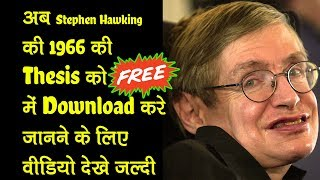 Download Stephen hawking 1966 PHD thesis for free | reimagine reality