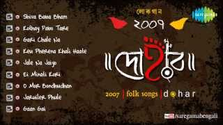 Dohar | Bengali Folk Songs | Jale Na Jaiyo | Audio Jukebox