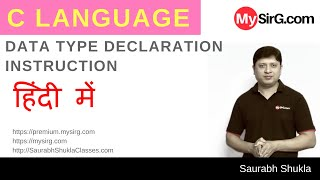 Lecture 3 Data Type Declaration Instruction  in C  Part 1 hindi