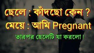 মেয়ে : আমি প্রেগন্যান্ট , কিন্তু তারপর ? Relationship problem | Bangla love story
