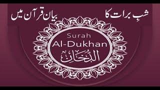 Quran suniye Aur Sunaiye - 24 Apr 2018 - Surah e Dukhan