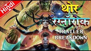 Thor: Ragnarok Official Trailer 2 Breakdown In Hindi