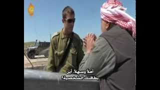 هذا ما حصل بين ضابط في الجيش الإسرائيلي ومواطن فلسطيني في إحدى المناطق الفلسطينية