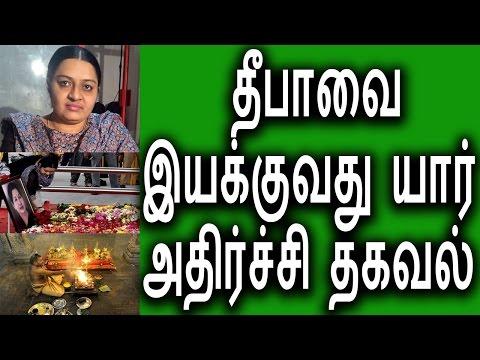 தீபாவை இயக்குவது யார் அதிர்ச்சி தகவல் | Deepa Controlled By Who | Latest Politics News