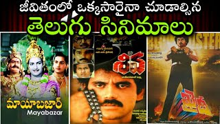 TOP Telugu Movies You Should Watch Before You Die | KranthiVlogger
