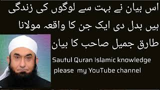 The 10 minutes bayan change your life by Molana Tariq jameel HD video