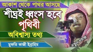 পৃথিবী ধ্বংসের শেষ প্রান্তে - শীঘ্রই আসিতেছে পাথর হামলা | Mufti Kazi Ibrahim | Bangla Waz