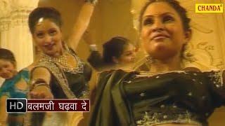 HD Balamji Gharwea De ( Original )    बलम जी घढ़वा दे     Anjali Jain    Hindi Hot Folk Songs