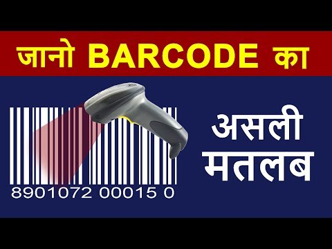 Xxx Mp4 What Is BARCODE How To Read Barcodes How Barcodes Work Explained In Hindi 3gp Sex