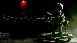 رداء الحاجز - قصص رعب مع خيري