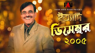 Ityadi - ইত্যাদি | Hanif Sanket | December - 2005 episode