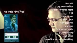 Asif Akbar | Bondhu Tor Khobor Kire- (2009) | Full Album Audio Jukebox