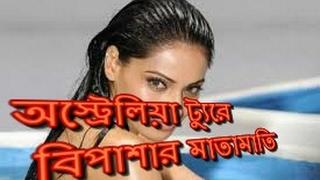 অস্ট্রেলিয়া ট্যুরে বিপাশার মাতামাতি   Actress Bipasha basu Hot Romance   Media Jogot