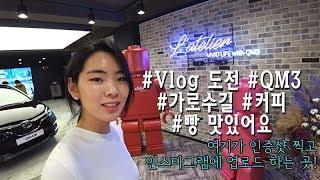 [Vlog] 가로수길에서 맛있는 커피와 빵을 공짜로! QM3 시승도... 르노삼성 QM3 팝업스토어 방문