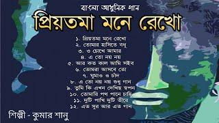 Priyotama Mone Rekho ( প্রিয়তমা মনে রেখো ) Full Album Audio Jukebox || Kumar Sanu || Bengali Songs