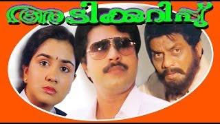 Adikuruppu | Superhit Malayalam Full Movie | Mammootty & Lissy