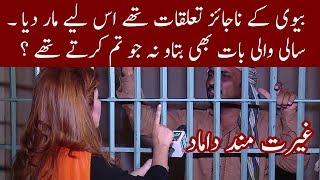extramarital affair of Wife   بیوی کے نائز تعلقات کی سزا