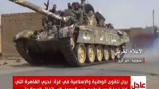 SYRIA NEWS أخبار سورية - الخميس 2017\10\12 إتفاق على وقف إطلاق النار جنوب دمشق