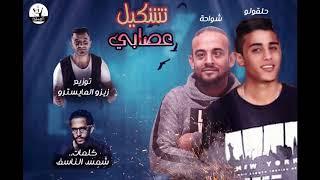 مهرجان تشكيل عصابي - حلقولو - شواحة ابو كمال - توزيع زيزو المايسترو 2018