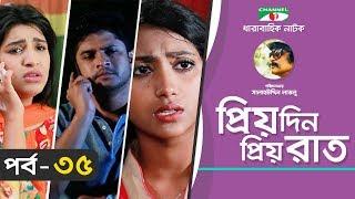 Priyo Din Priyo Raat | Ep 35 | Drama Serial | Niloy | Mitil | Sumi | Salauddin Lavlu | Channel i TV