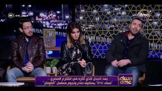 مساء dmc -  لقاء مع صناع ونجوم مسلسل ( الطوفان ) مع الإعلامي أسامة كمال