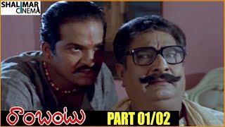 Rambantu  Telugu Movie Part - 01/02 || Rajendraprasad, Easwari Rao || Shalimarcinema