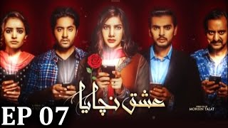 Ishq Nachaya - Episode 7  Express Entertainment uploaded on 12-06-2017 16071 views