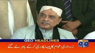 Geo Headlines - 11 PM 19-September-2017